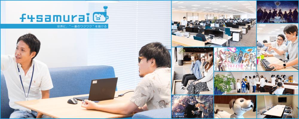 シナリオライター兼ゲームプランナー | 株式会社f4samurai