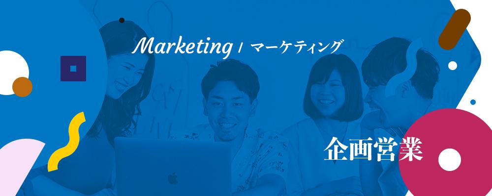 【企画営業】業績拡大中のメディア企業でクライアントのデジタル集客・販促企画にチャレンジ!   株式会社キュービック