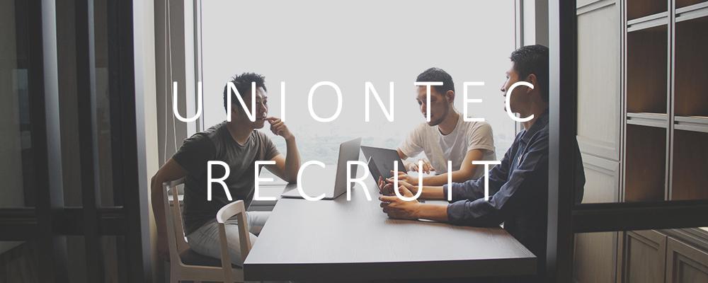 フロントエンドエンジニア | ユニオンテック株式会社