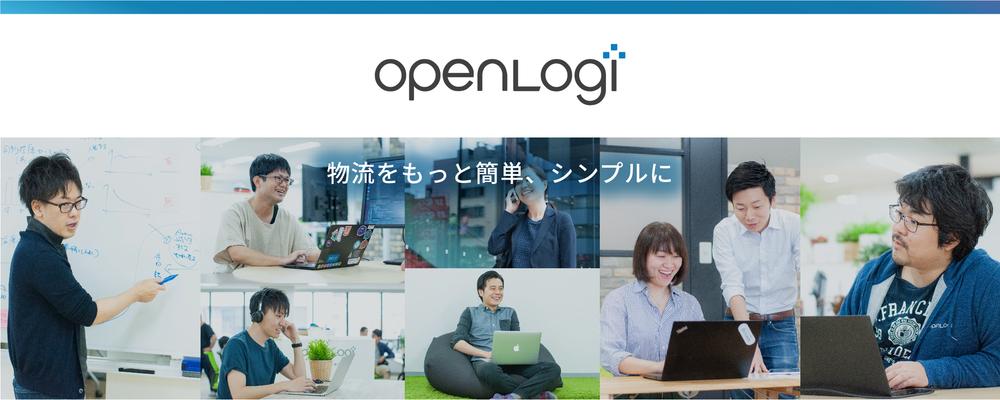 累計10億円調達のLogixTechな急成長ベンチャーのエンジニア募集! | 株式会社オープンロジ