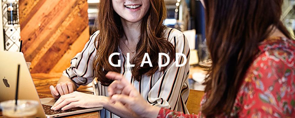 MD(マーチャンダイザー)(FASHION) | GLADD株式会社