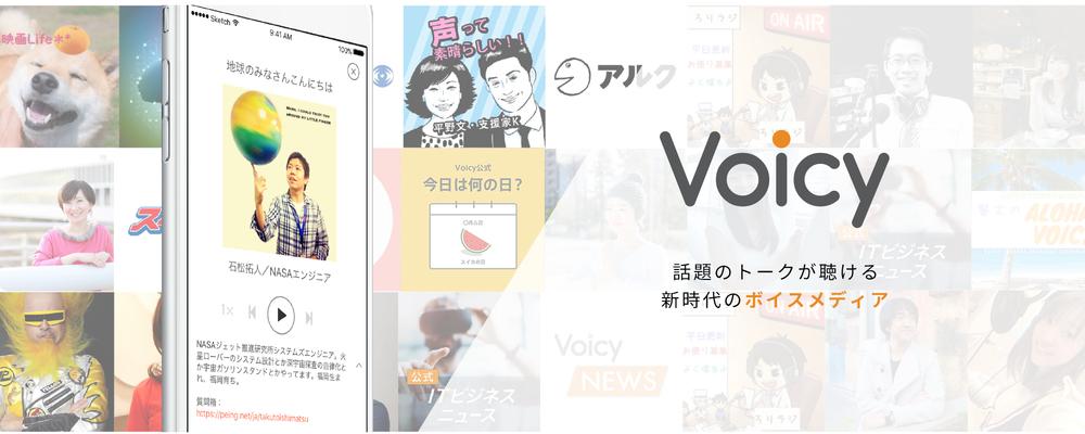 編成プロデューサー | 株式会社Voicy