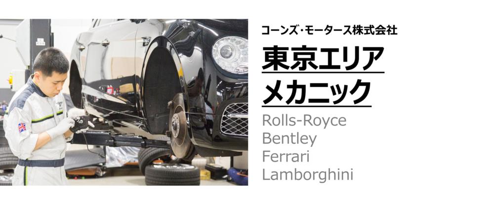 東京エリア メカニック/フェラーリ、ベントレー、ランボルギーニ、ロールス・ロイスの整備士 | コーンズグループ