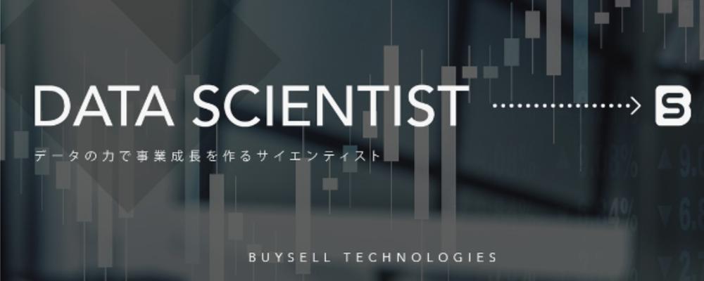 データサイエンティスト(業務の中核となる魅力的なポジションです!) | 株式会社BuySell Technologies