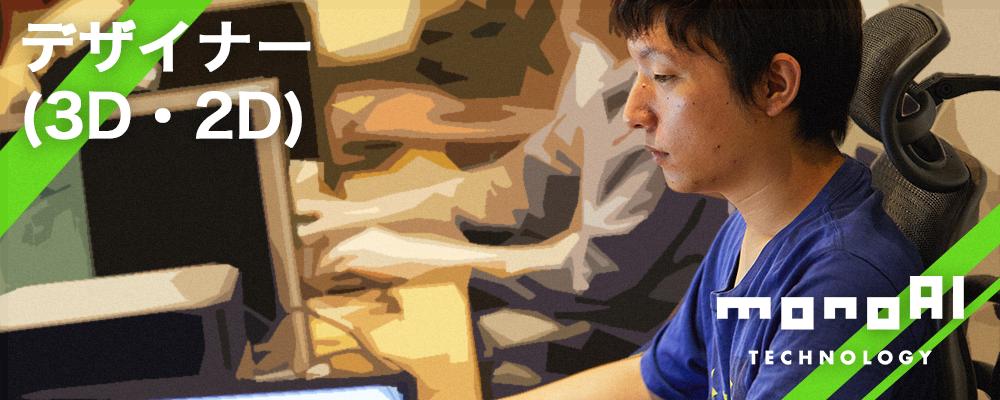 【東京・神戸】 デザイナー(3D・2D) | monoAIグループ