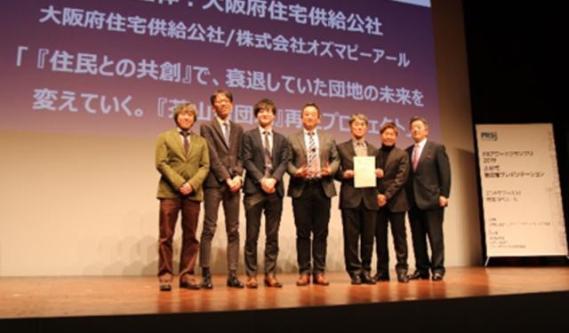 「『住民との共創』で、衰退していた団地の未来を変えていく「茶山台団地」再生プロジェクト」が、「PR アワードグランプリ 2019」にて最高賞グランプリを受賞