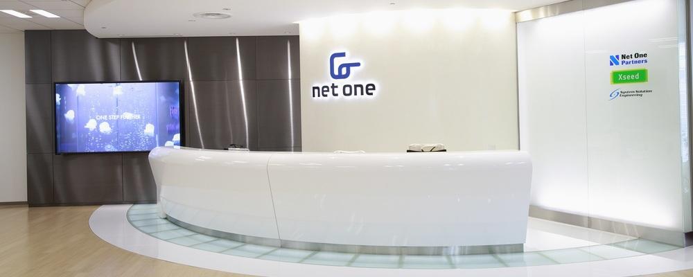 ネットワンシステムズ株式会社