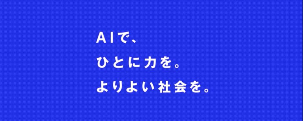 【東京】プロダクトマネージャー(PdM) | 株式会社エクサウィザーズ