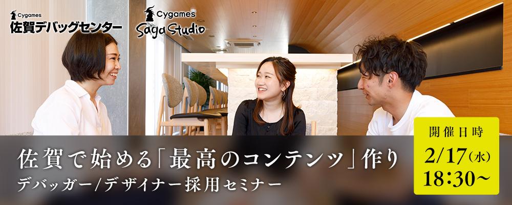 2/17(水)佐賀で始める「最高のコンテンツ」作り ~デバッガー/デザイナー採用セミナー~ | 株式会社Cygames