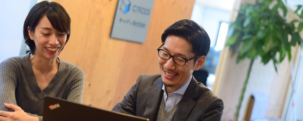 SCM・原価分析マネージャー | キャディ株式会社