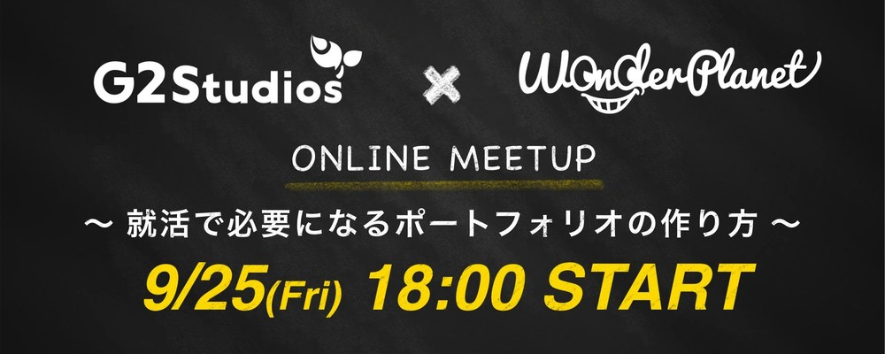 9/25  G2 Studios × WonderPlanet- ONLINE MEETUP Vol.4 | ギークスグループ