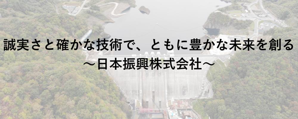 日本振興株式会社