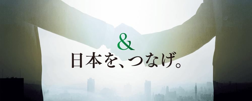 日本M&Aセンターグループ