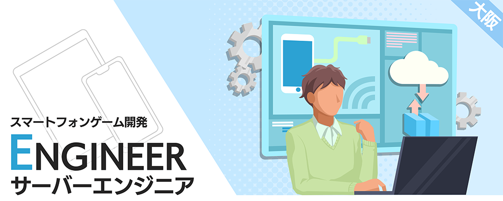 大阪:スマートフォン向け/サーバーエンジニア(リーダークラス) | 株式会社ナウプロダクション