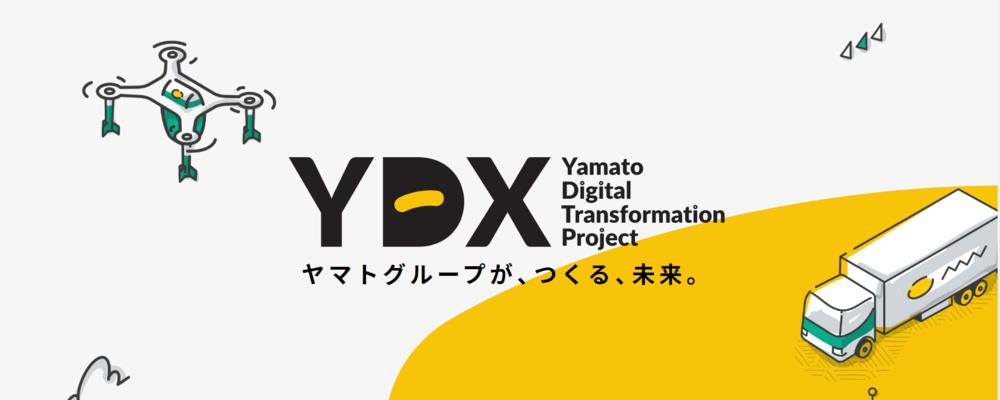 ヤマトホールディングス株式会社(デジタル人材経験者採用情報)
