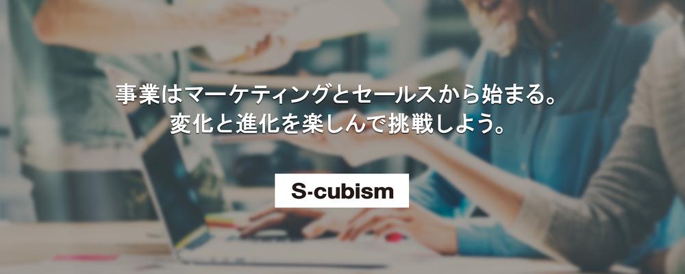 自社フレームワークをベースとしたパートナーアライアンス | 株式会社エスキュービズム