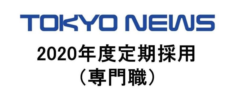 東京ニュース通信社2020年度定期採用(専門職) | 株式会社東京ニュース通信社