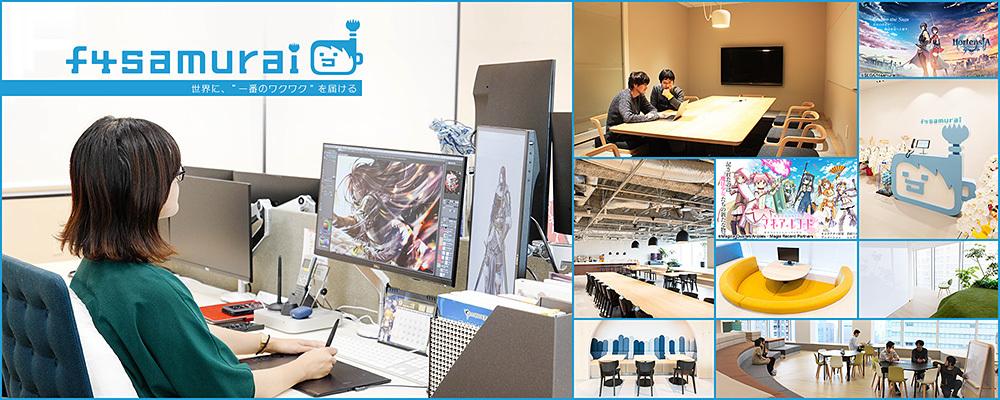 2Dデザイナー(SDキャラクター) | 株式会社f4samurai