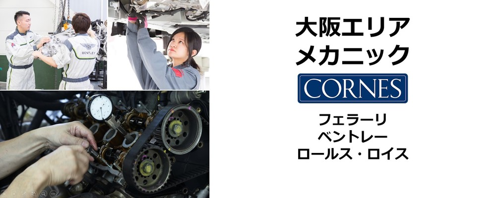 大阪エリア メカニック/フェラーリ、ベントレー、ロールス・ロイスの整備士 | コーンズグループ