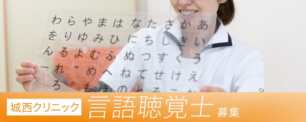 【残業少・車通勤可】専門性の高いリハビリが学べます!言語聴覚士を募集中!【静岡市葵区】 | Medical Recruiting