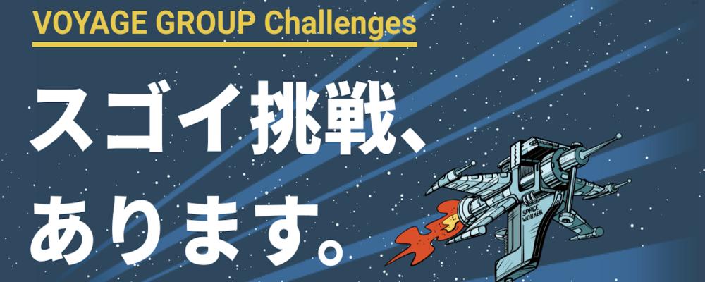 【エンジニア】[カジュアル面談] VOYAGE GROUP Challenges   株式会社VOYAGE GROUP