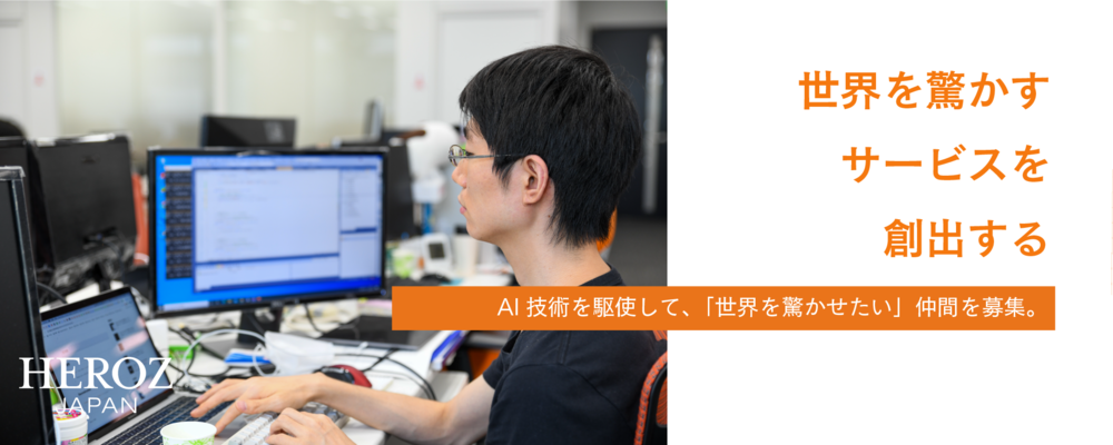 【Webアプリエンジニア】将棋ウォーズの開発担当を募集 | HEROZ株式会社