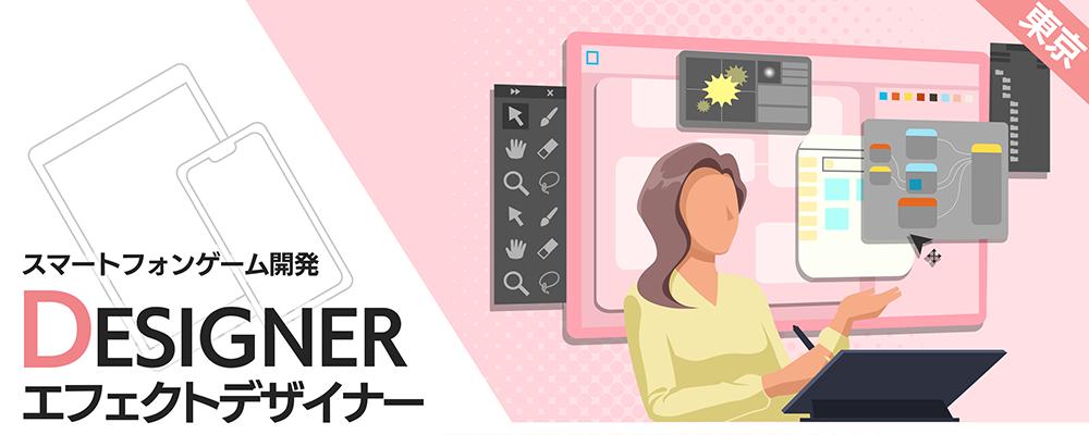 東京:スマートフォン向け/エフェクトデザイナー   株式会社ナウプロダクション
