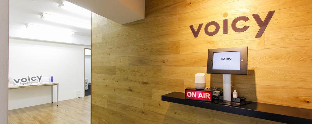 コーポレートブランディング/PR | 株式会社Voicy