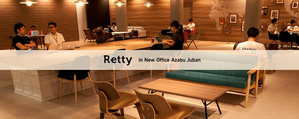 Rettyのビジネス部門を支えるプロダクト開発エンジニア募集   Retty株式会社