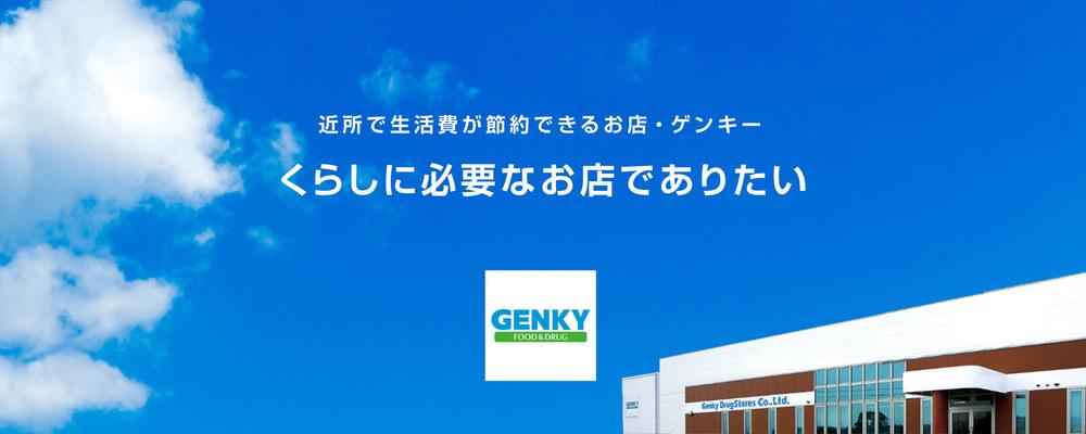 ゲンキー株式会社