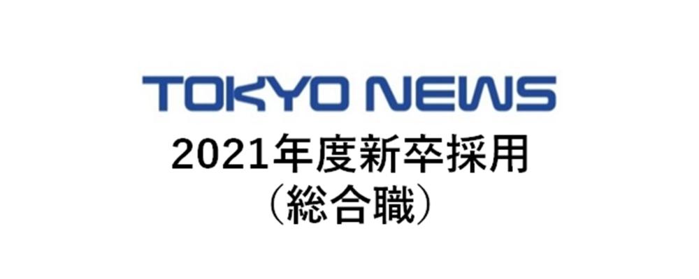 東京ニュース通信社2021年度定期採用(総合職) | 株式会社東京ニュース通信社