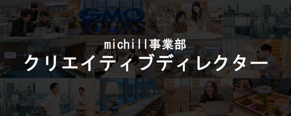 クリエイティブディレクター(michill) GMOインサイト   GMOアドパートナーズ株式会社