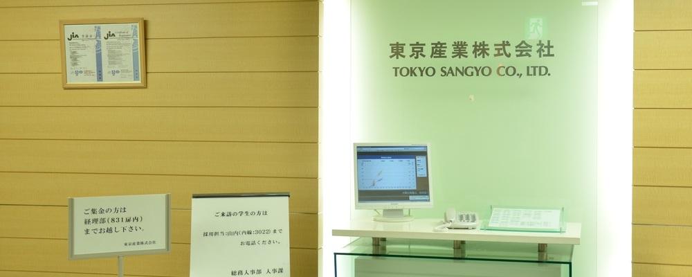 東京産業株式会社