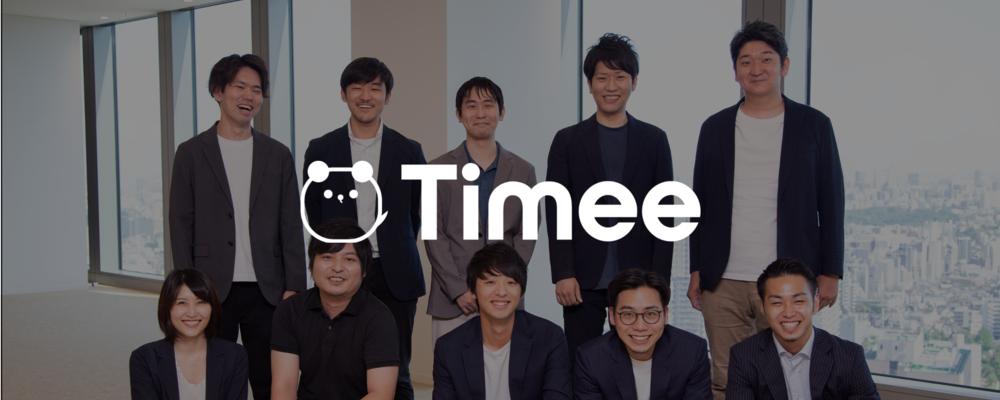 Software Engineer, Backend/持続可能性の探究と実現によりタイミーの急速な成長を牽引する | 株式会社タイミー
