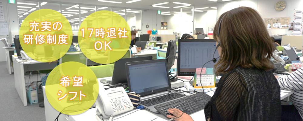 【パート】コールセンター(お客様お問い合わせ対応)※未経験者歓迎!   オイシックス・ラ・大地株式会社