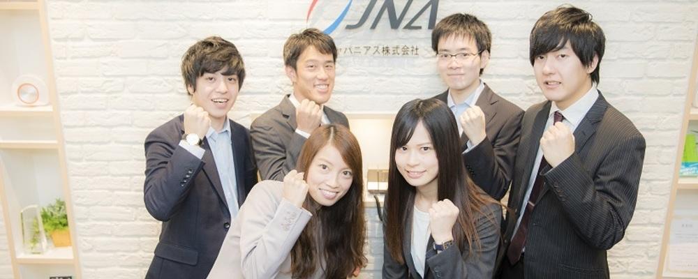 英語力を生かす!ITサポート事務 | ジャパニアス株式会社