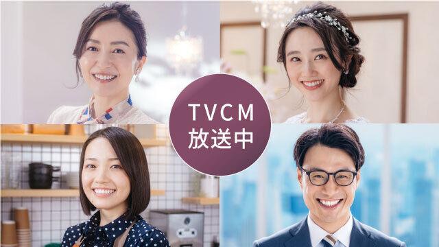 歯科業界で初めてTV CMを放映しています!