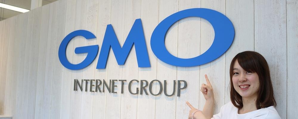 【宮崎オフィス】インターネット広告運用   ミッションは広告効果の最大化!   GMOアドパートナーズ株式会社