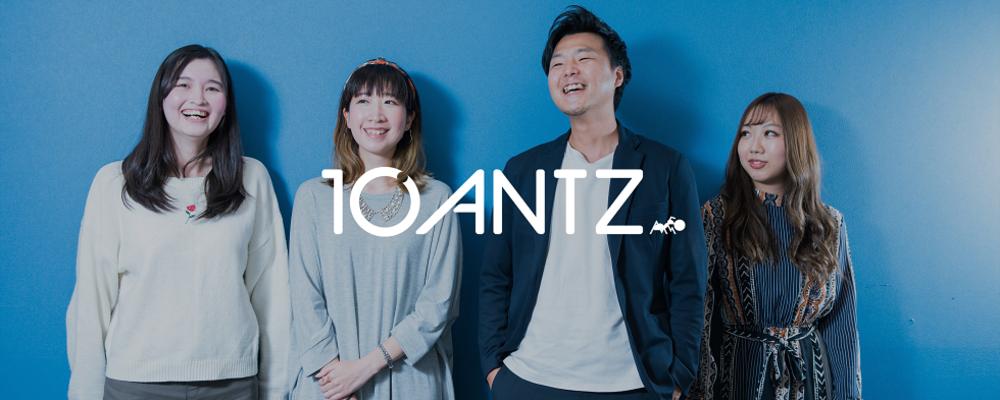 新卒3期生!アーティストを輝かせるUIデザイナー募集! | 株式会社10ANTZ