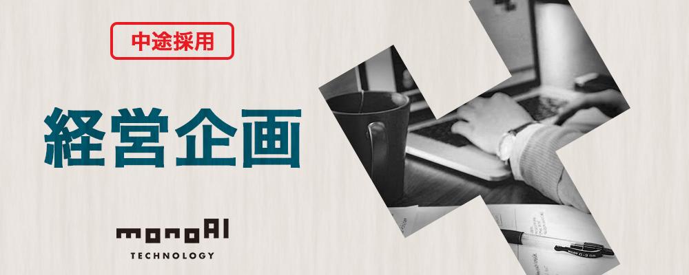 【東京】 経営企画リーダー   monoAIグループ