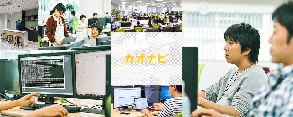 セキュリティエンジニア | 株式会社カオナビ