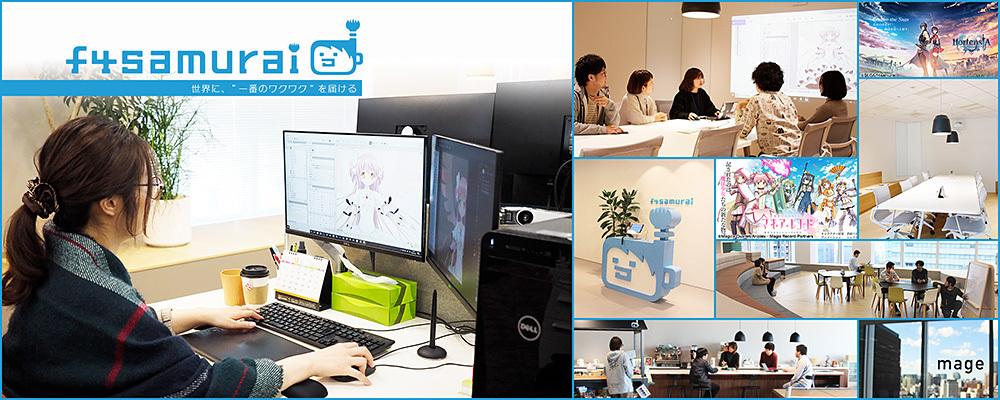 UI/UXデザイナー | 株式会社f4samurai