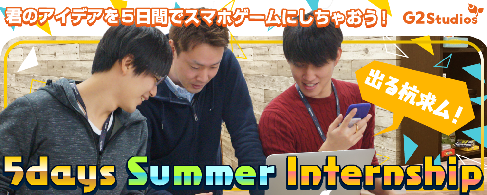 【G2 Studios 21年新卒】 ゲームエンジニア  インターンシップ選考会 | ギークスグループ