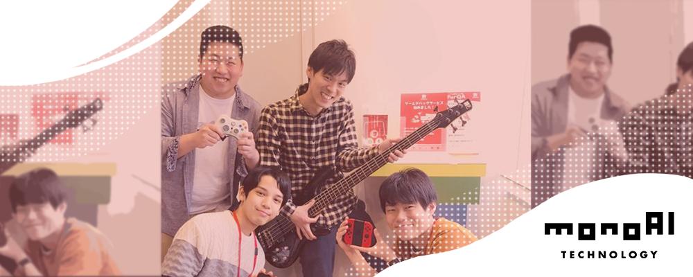 ゲームテスター/リーダー | monoAIグループ