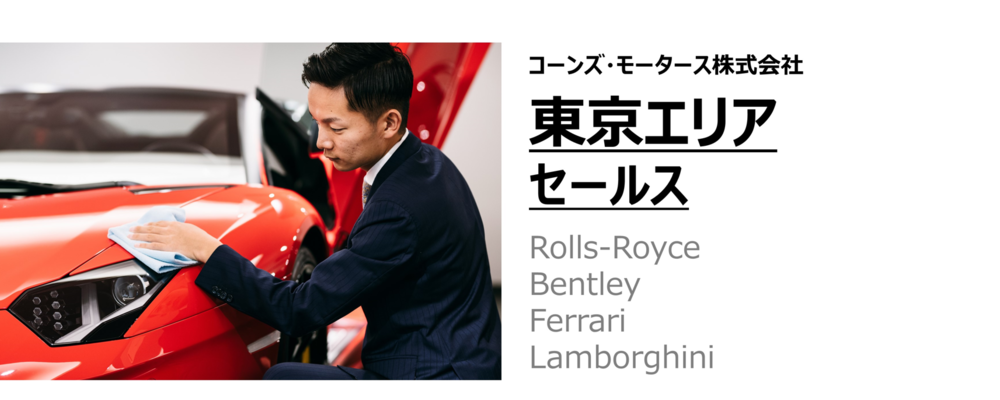東京エリア /フェラーリ、ベントレー、ランボルギーニ、ロールス・ロイスの営業   コーンズグループ