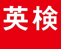 データ分析担当者   公益財団法人日本英語検定協会