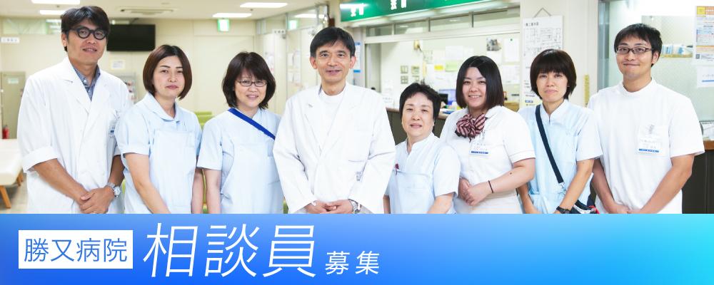 勝又病院 相談員【常勤】「現在募集は行っておりません」 | Medical Recruiting