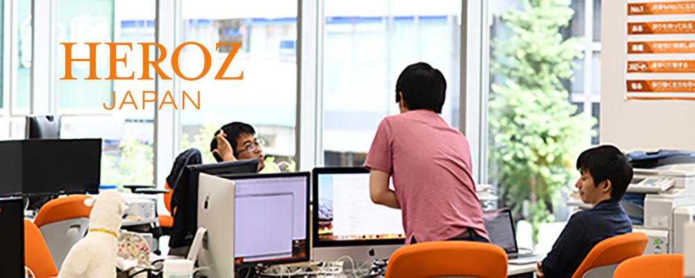 【データサイエンティスト】データを磨き上げて輝かせるビッグデータのプロフェッショナル募集! | HEROZ株式会社