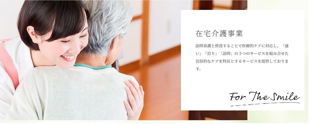 ファミリー・ホスピス 東林間ハウス 介護スタッフ / AP | カイロス・アンド・カンパニー株式会社