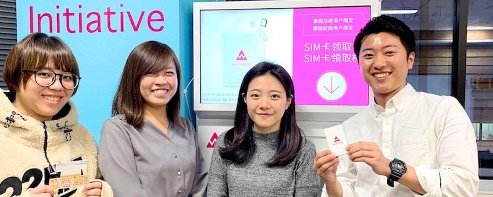 【日本とアジアの架け橋になる】台湾・香港マーケティング担当(外国籍の方歓迎) | WAmazing株式会社